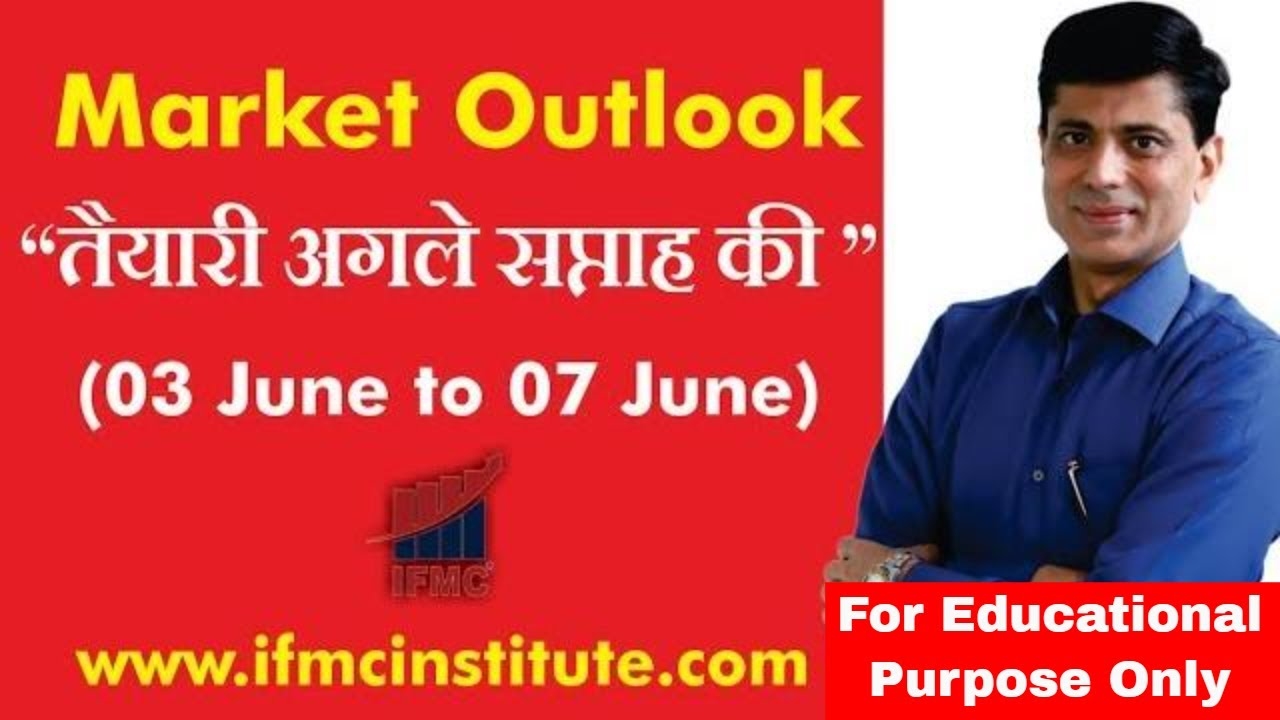 "Market Outlook 03-JUNE to 9-JUNE 2019 l ""तैयारी अगले सप्ताह की ""ll IFMC-STOCK MARKET COURSES ll"
