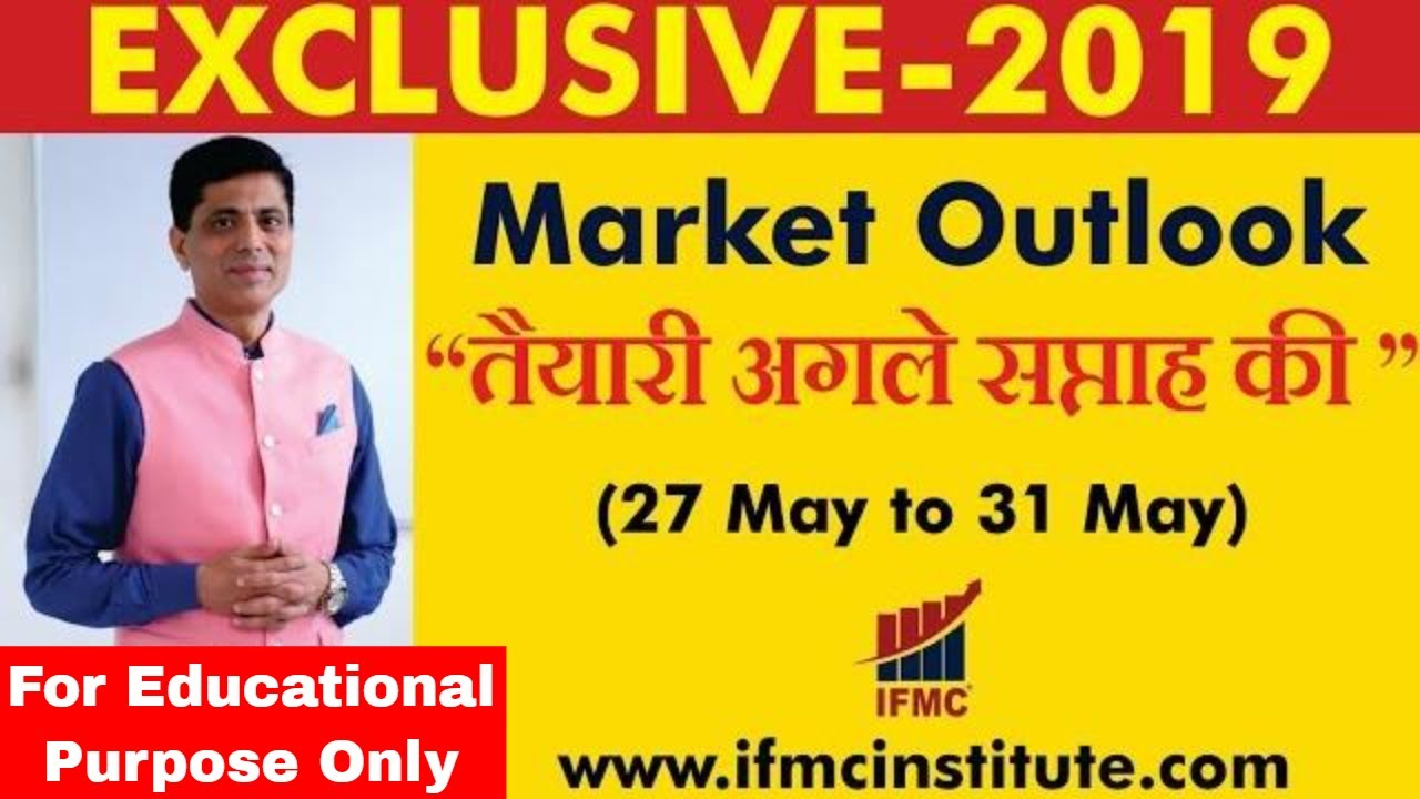 """Best Online Stock Market Course in Hindi ll """"तैयारी अगले सप्ताह की """" ll 27 May to 31 May 2019 l"""